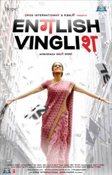 english_vinglish_poster